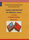 """Radio Corporation of America"" (США) и завод ""Радиолампа"" (Фрязино)"