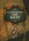 39571fb76cbb Традиционные народные верования Валдайского района, Государственный банк.  1860–1917